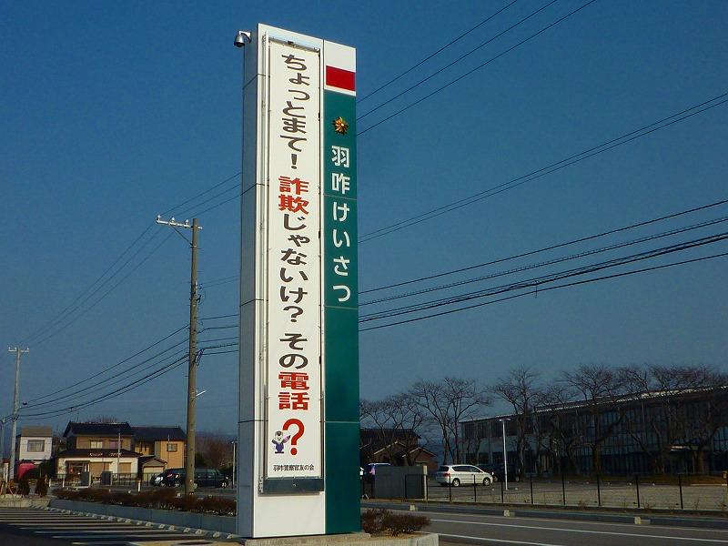 懸垂幕(羽咋警察署1)