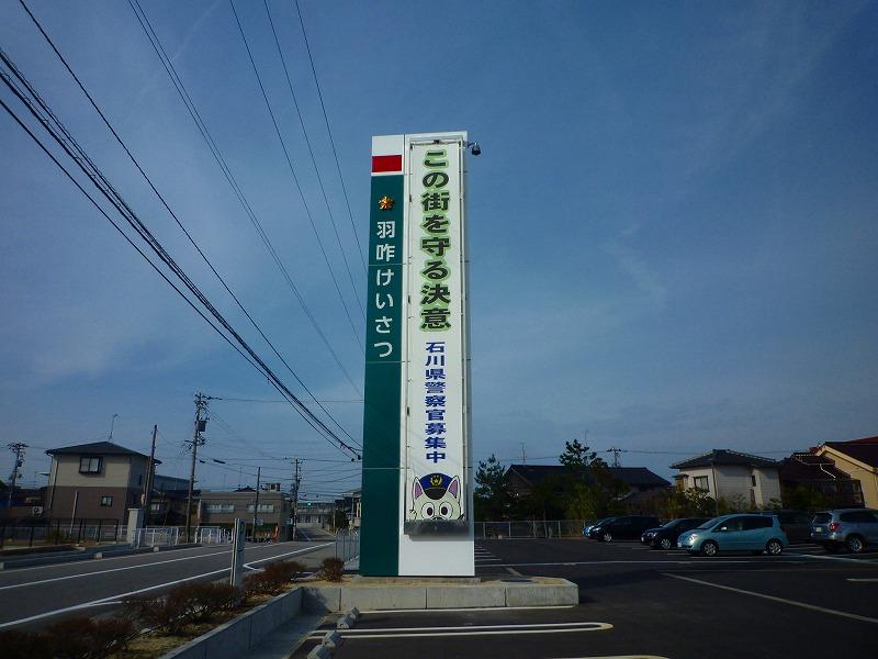懸垂幕(羽咋警察署)2