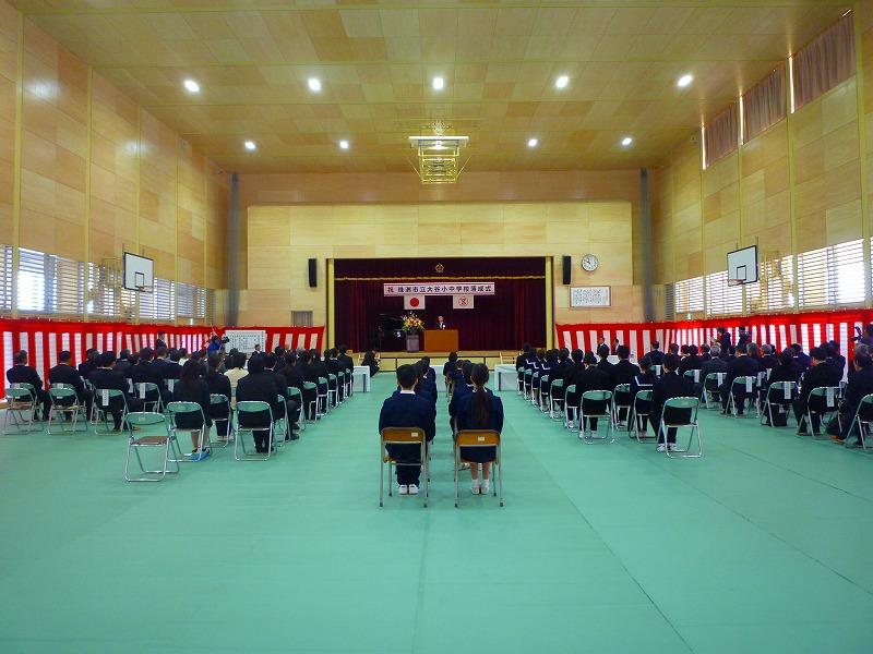 珠洲市立大谷小中学校落成式体育館の様子