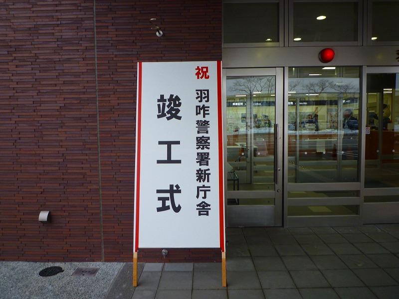 羽咋警察署新庁舎竣工式立看板(H1800×W900)