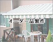 テント、建築用シートオーニング