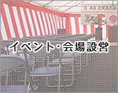 式典、地鎮祭仮設ステージ、テープカット