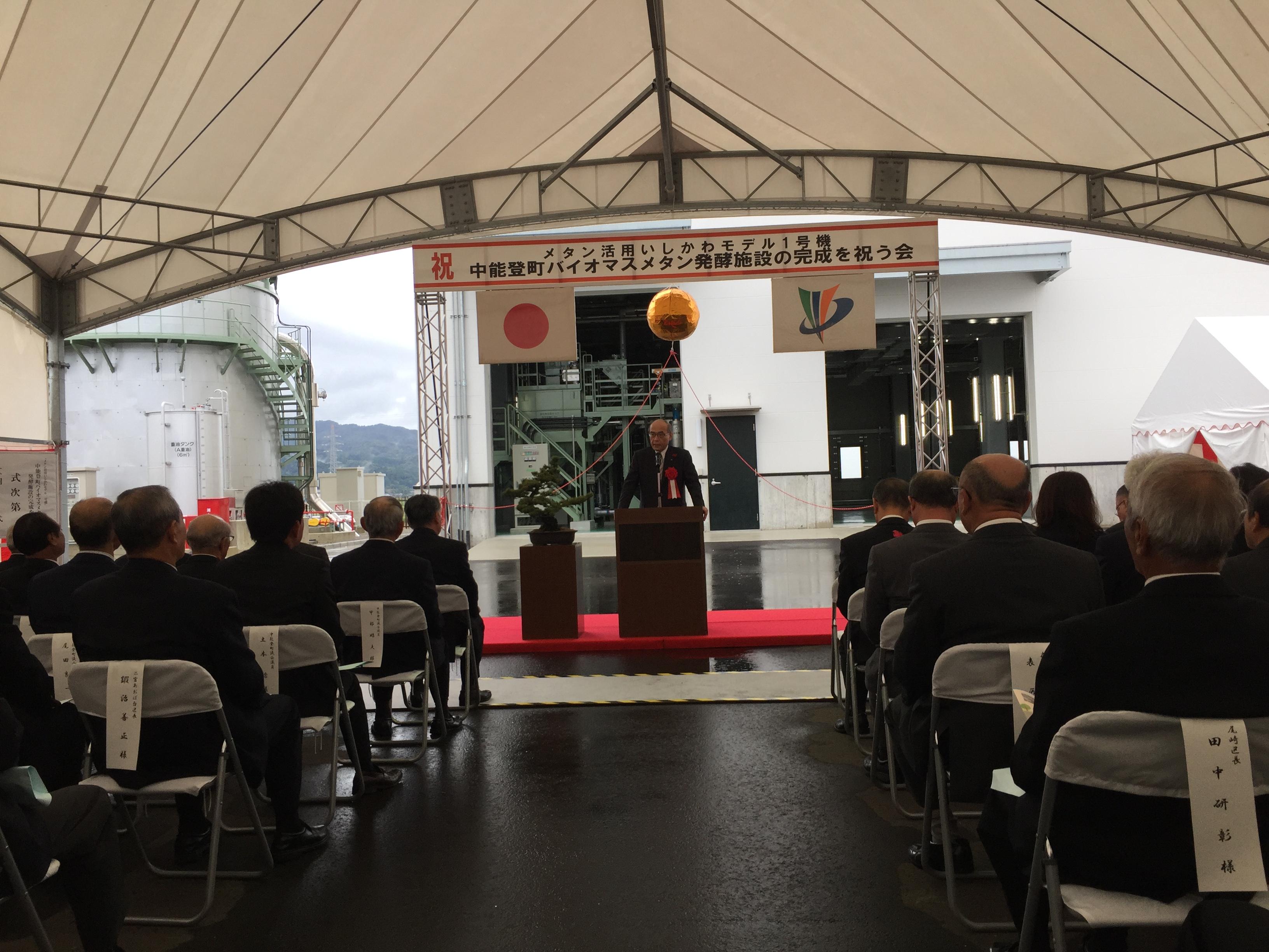 20171029中能登町バイオマスメタン発酵施設石川県知事挨拶