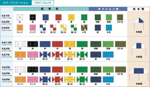 かんたんテントカラーバリエーション表